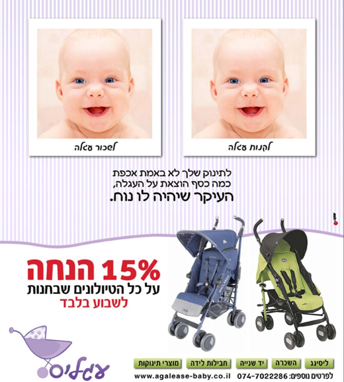עגליס מודעת תינוק