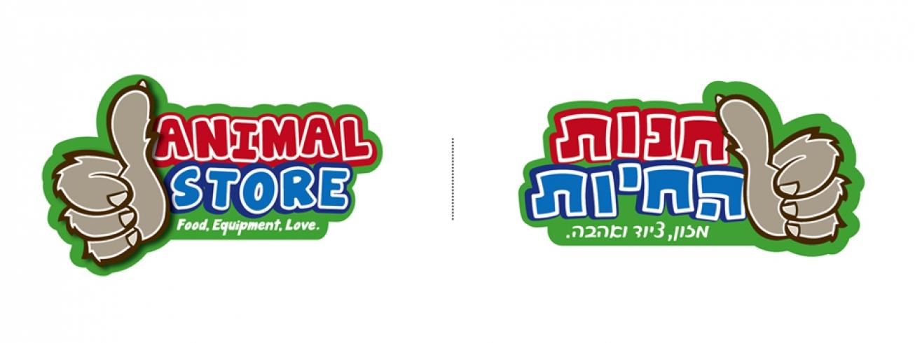 חנות החיות- עברית אנגלית