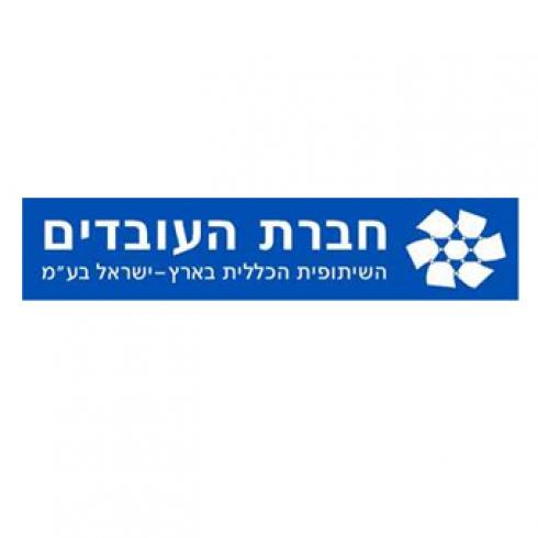 חברת העובדים לוגו